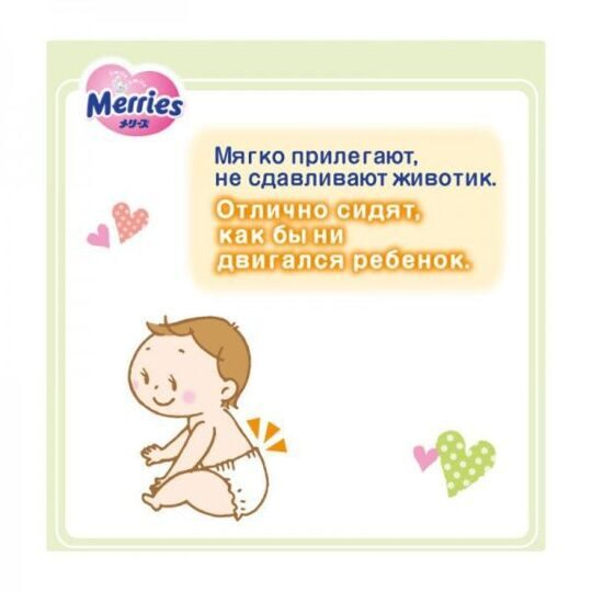 Подгузники Merries XL 12-20 кг 44 шт