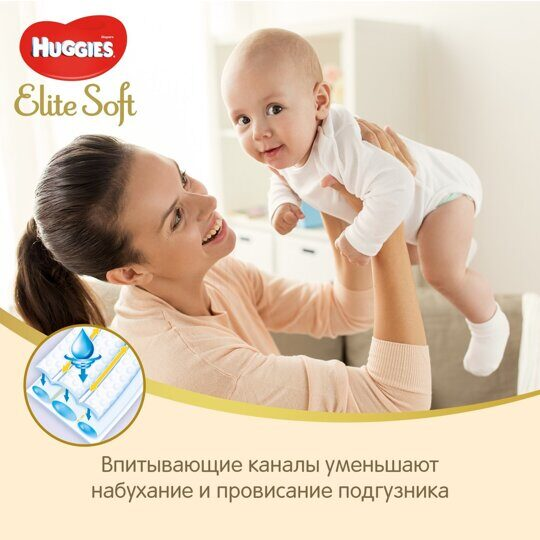Подгузники Huggies Elite Soft 5-9 кг. 40 шт.